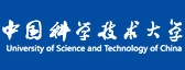中国科技大学
