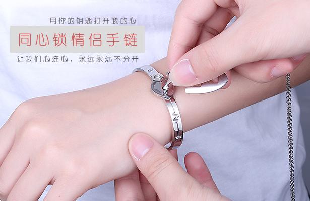 心形手镯 带锁和钥匙项链