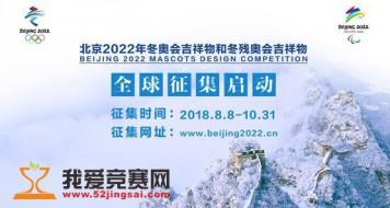 快来为北京2022年冬奥会和冬残奥会设计吉祥物吧!