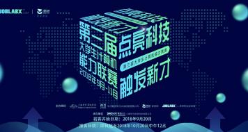 第三届JoblabXTM大学生计算机能力联赛正式启动啦!