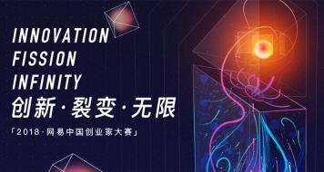 快来2018网易中国创业家大赛领取你的荣耀吧!