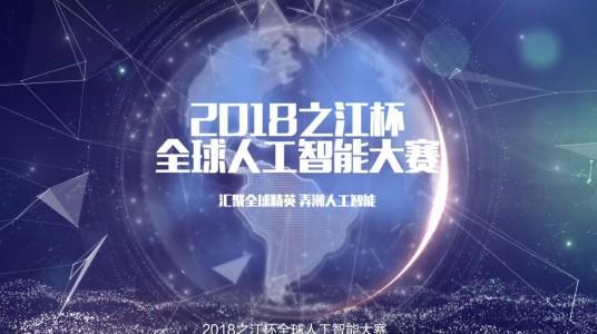 2018之江杯全球人工智能大赛期待你的参与
