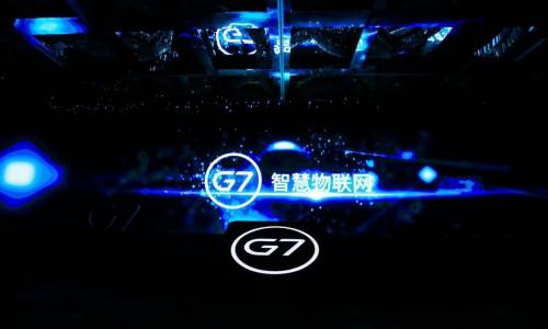 G7融资3.2亿,物联网战略新发展!