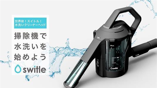 Switle—— 高阶版吸尘器,给你清洁新定义!