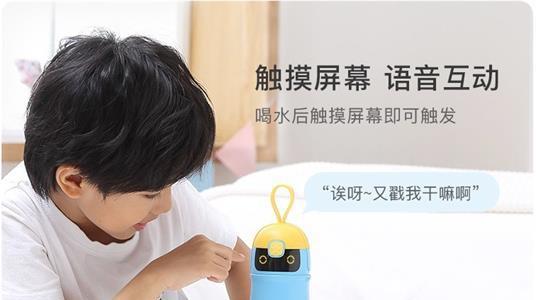 智能保温杯,能够语音提醒孩子喝水
